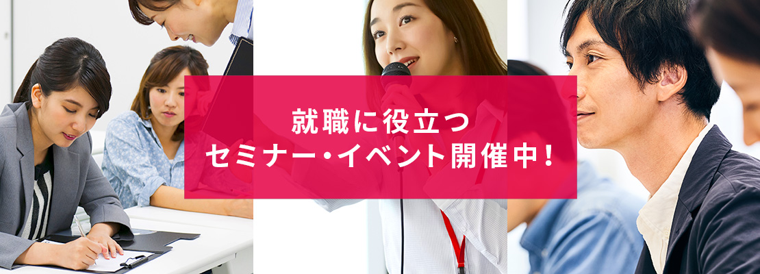 就職に役立つセミナー・イベント開催中!